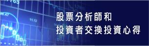 股票分析師和投資者交換投資心得